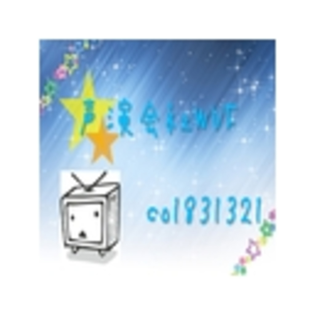 声演会社WVF