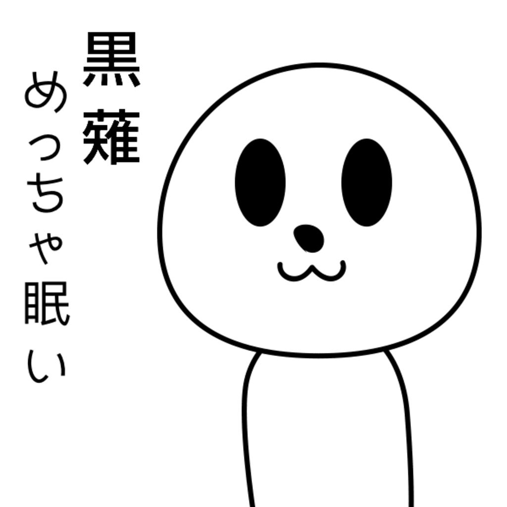 黒薙Game