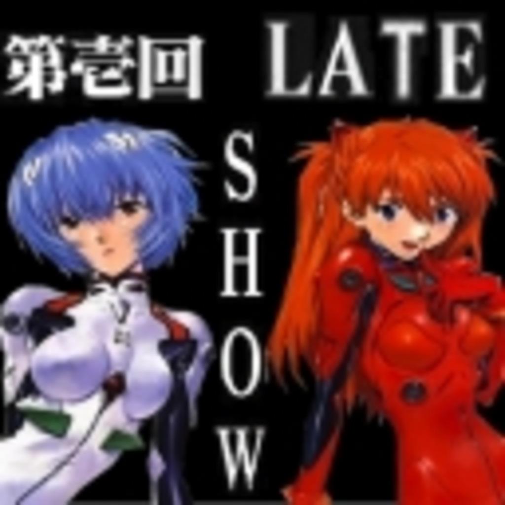 第1回 LATE SHOW 大会コミュ