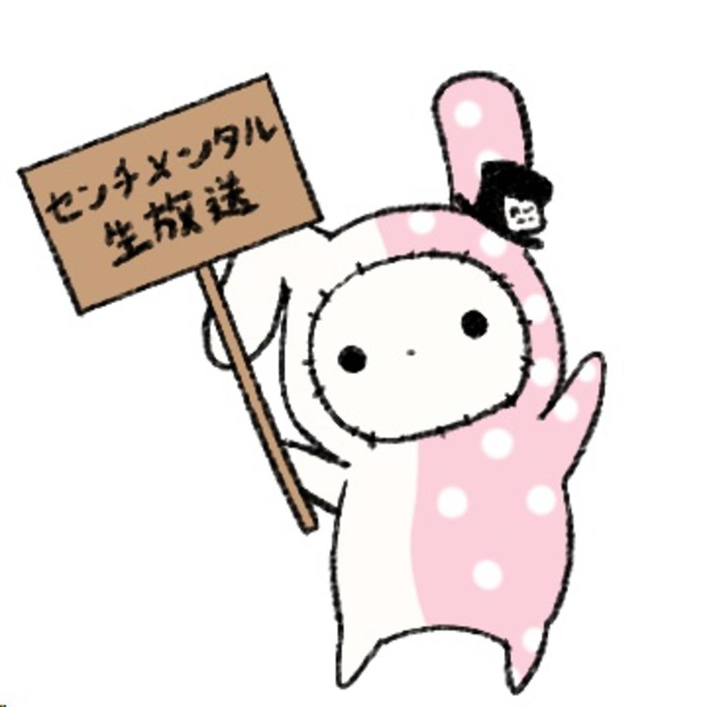 センチメンタル生放送
