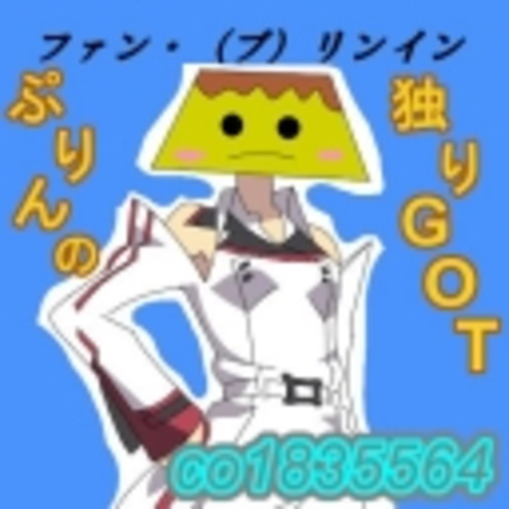 ~ぷりんの独りGOT~