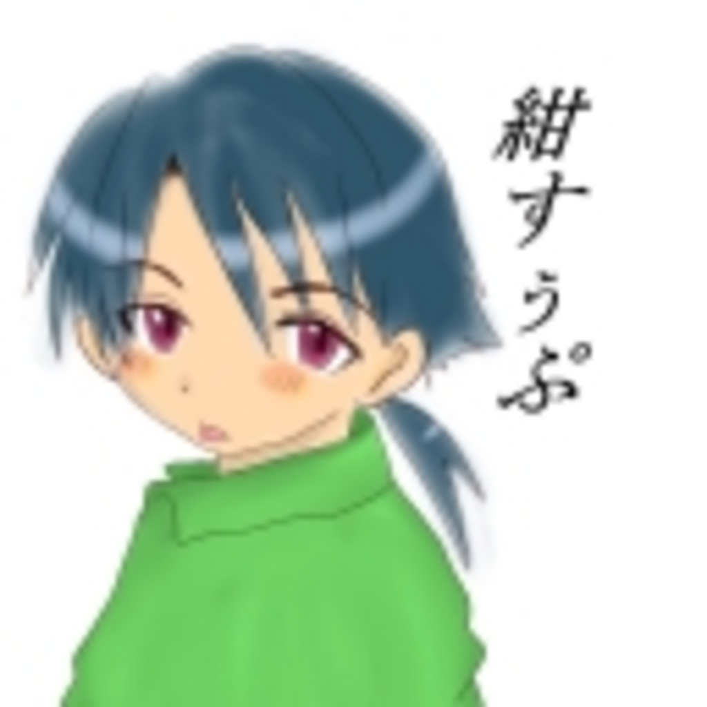 紺すぅぷのまたーり漂流日記