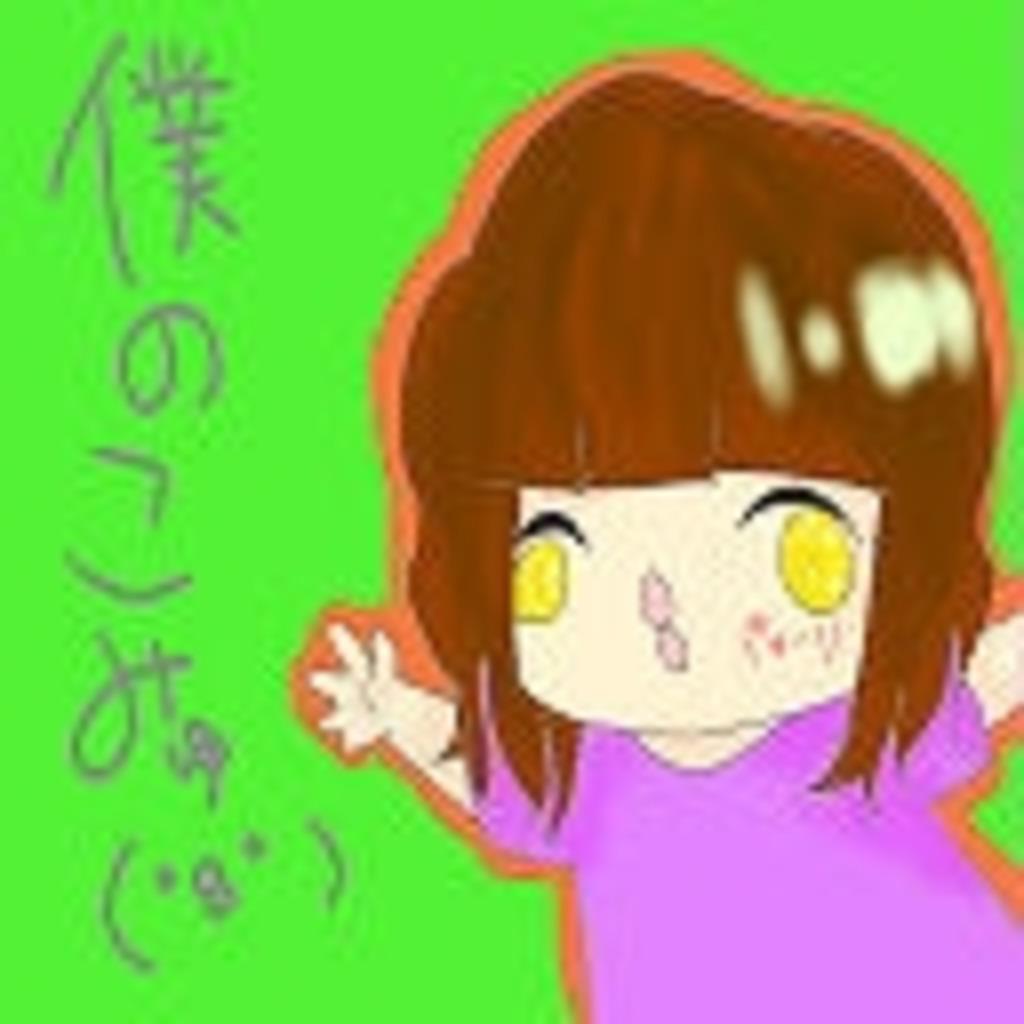 僕のこみゅ(´・8・)
