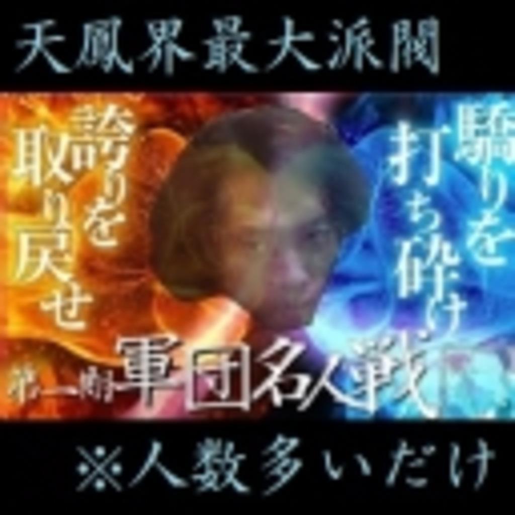 【天鳳】川村軍団【コミュ二ティ】