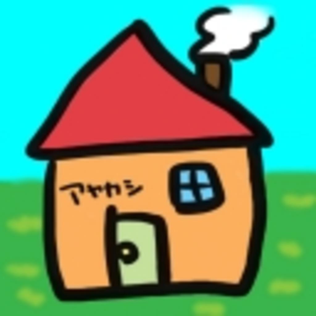アヤカシの家