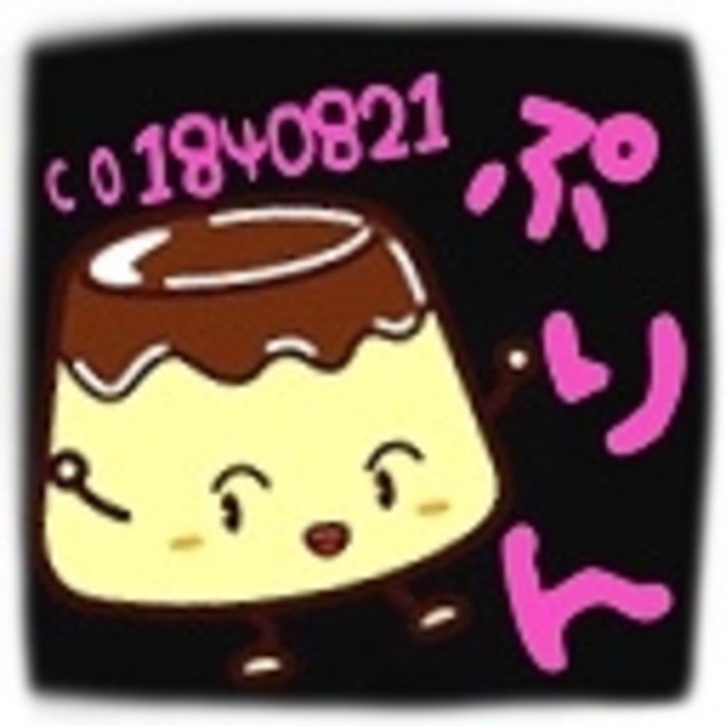 ぷりんの放送局