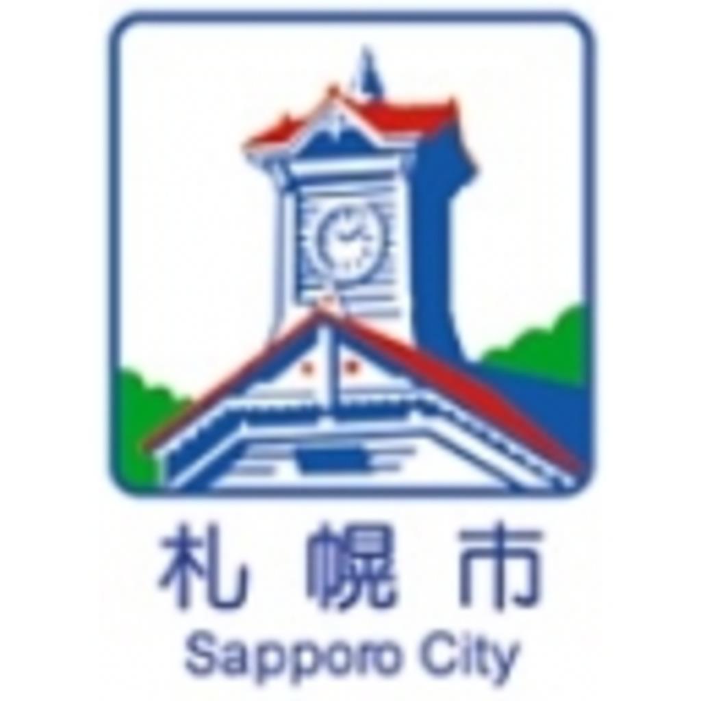札幌市民配信