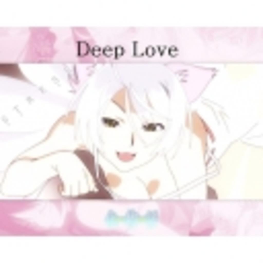 Deep Love とパラレルMHForアイオン記