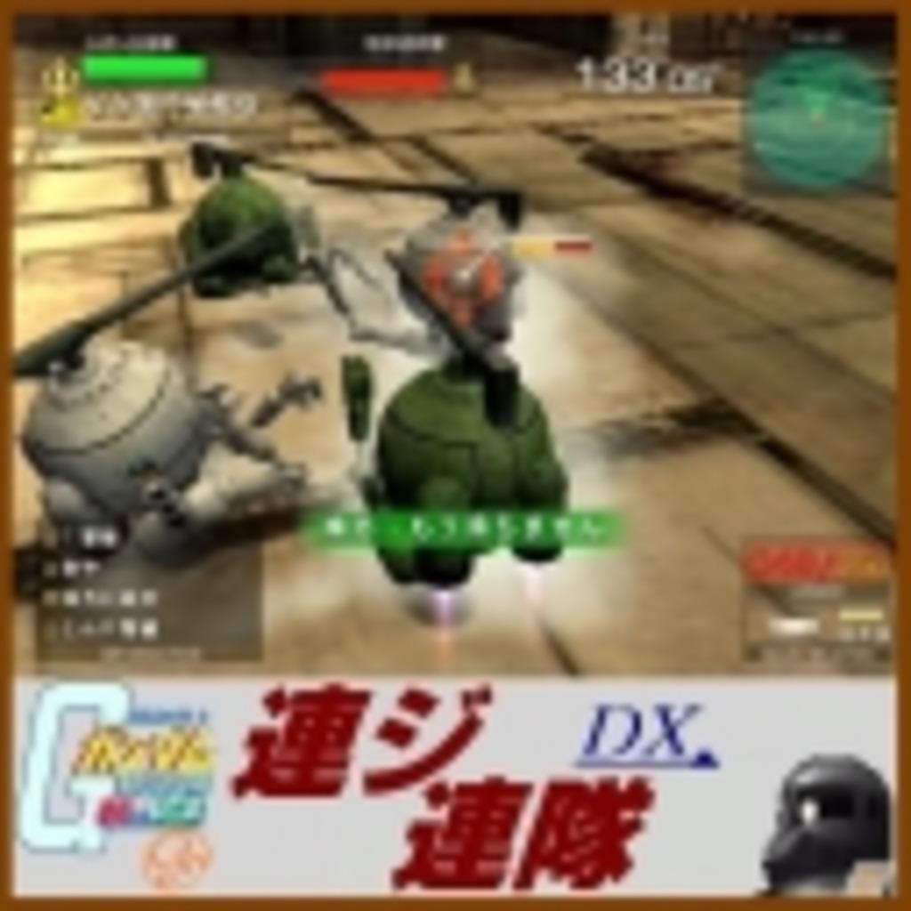 【連ジ連隊】連邦vsジオンDX 残党達の集い