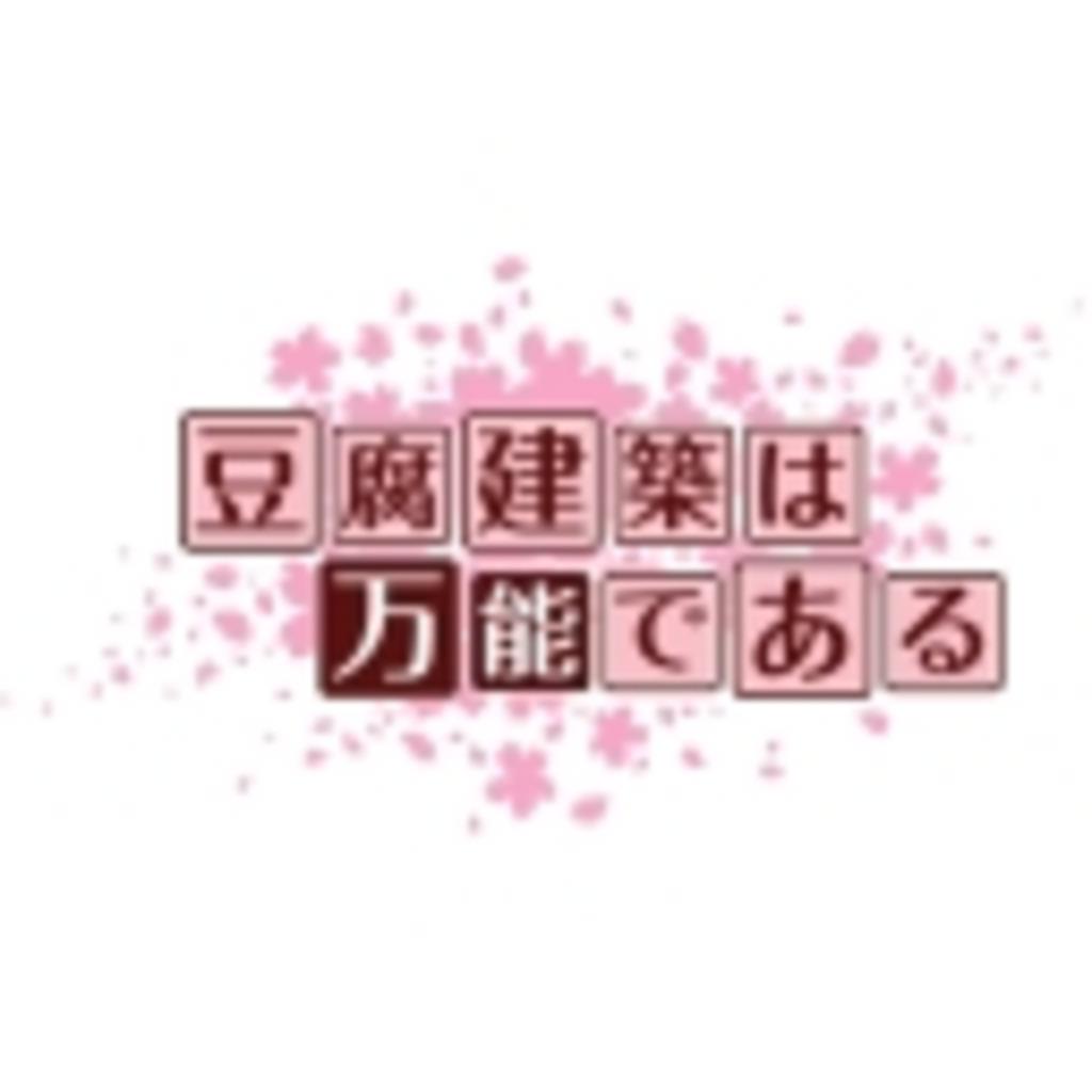 豆腐建築推進委員会