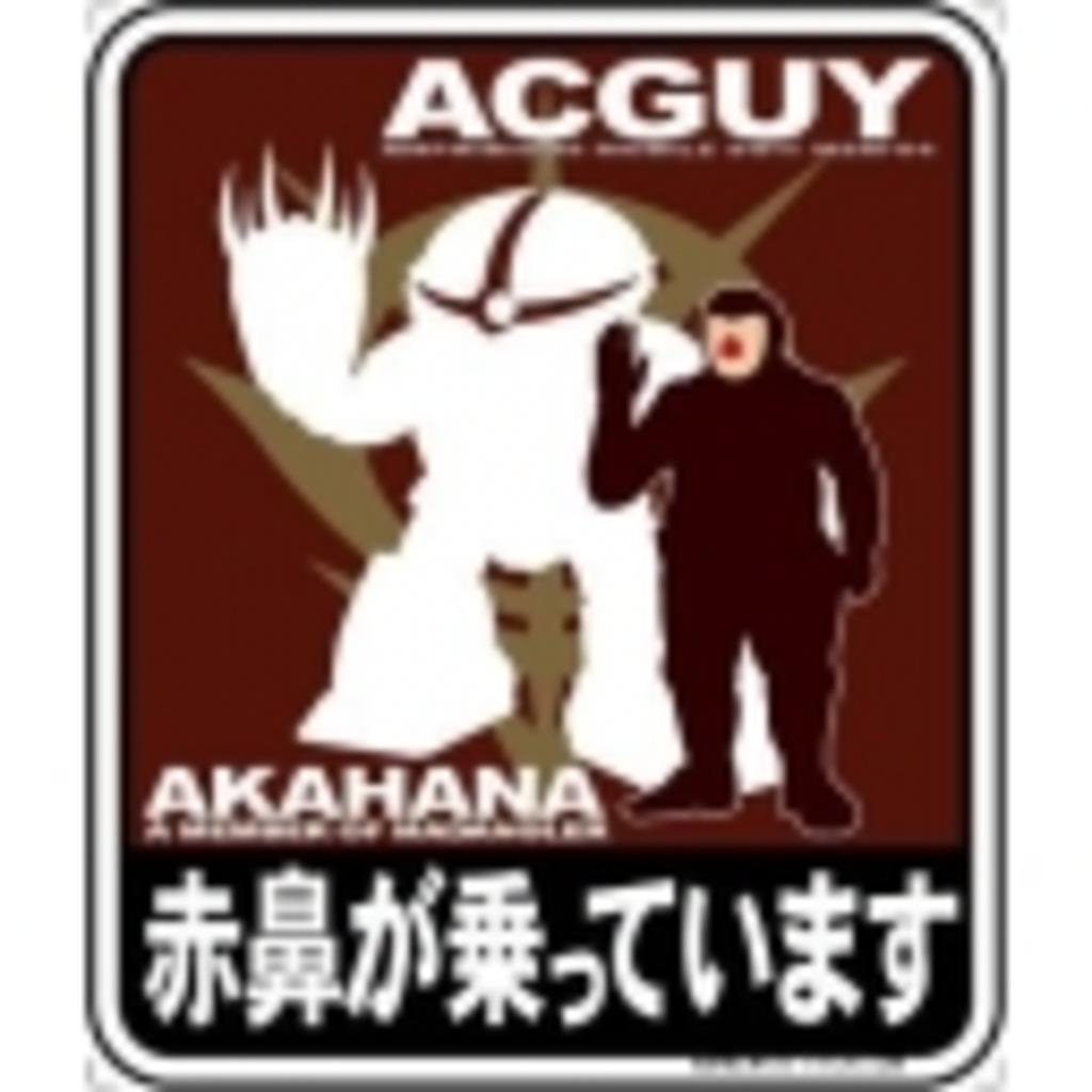 Akahana.cod.jp