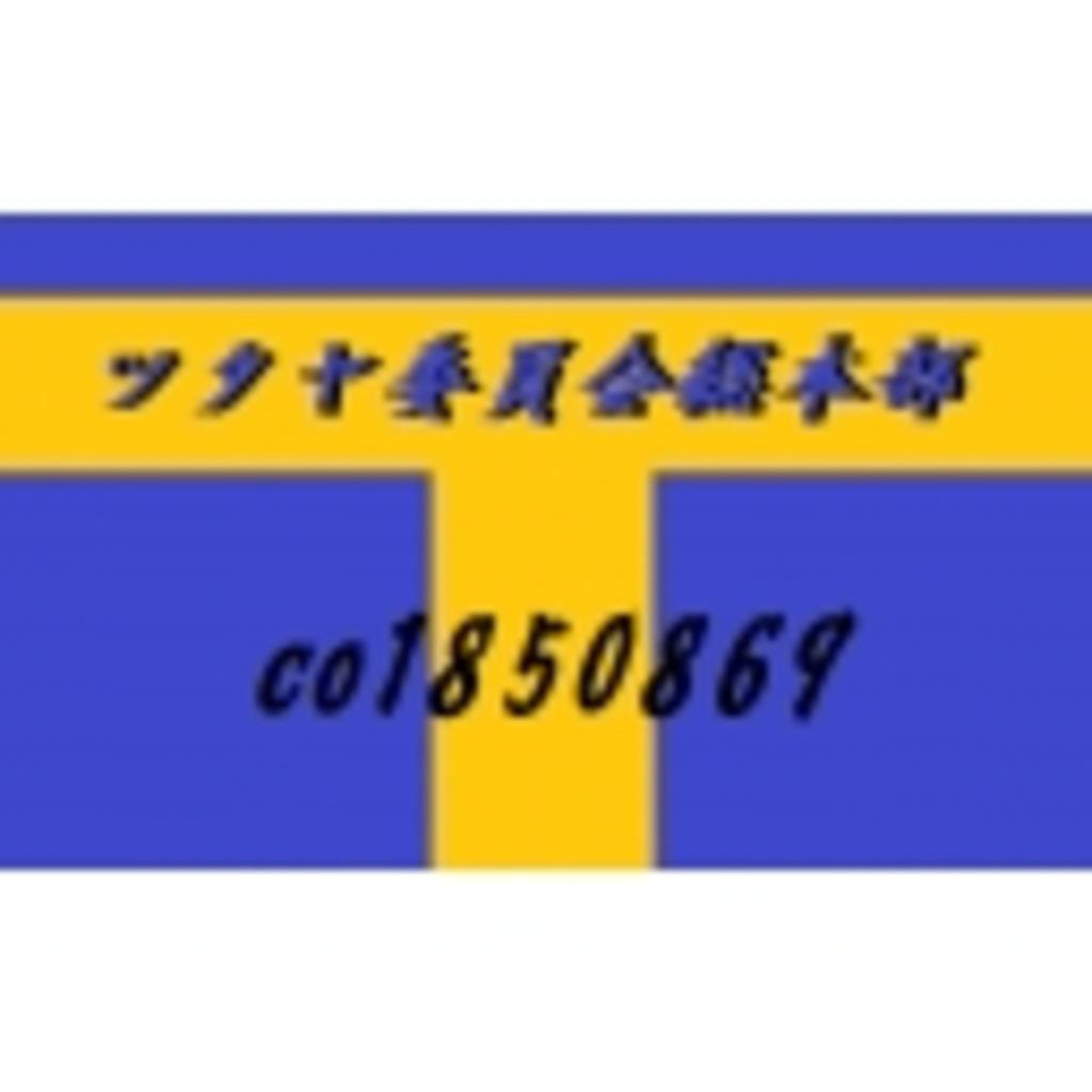 【Minecraft】マイクラツタヤ委員会総本部