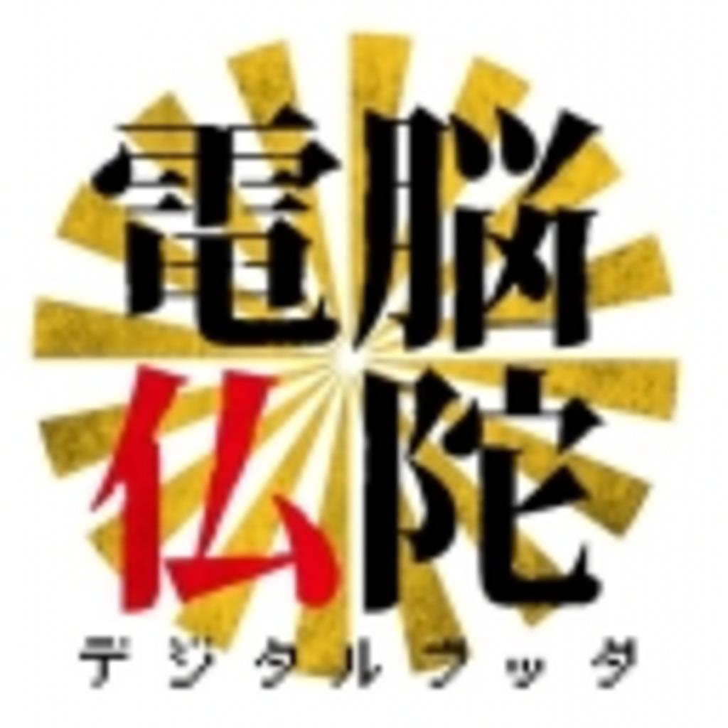 電脳仏陀(デジタルブッダ)コミュニティ