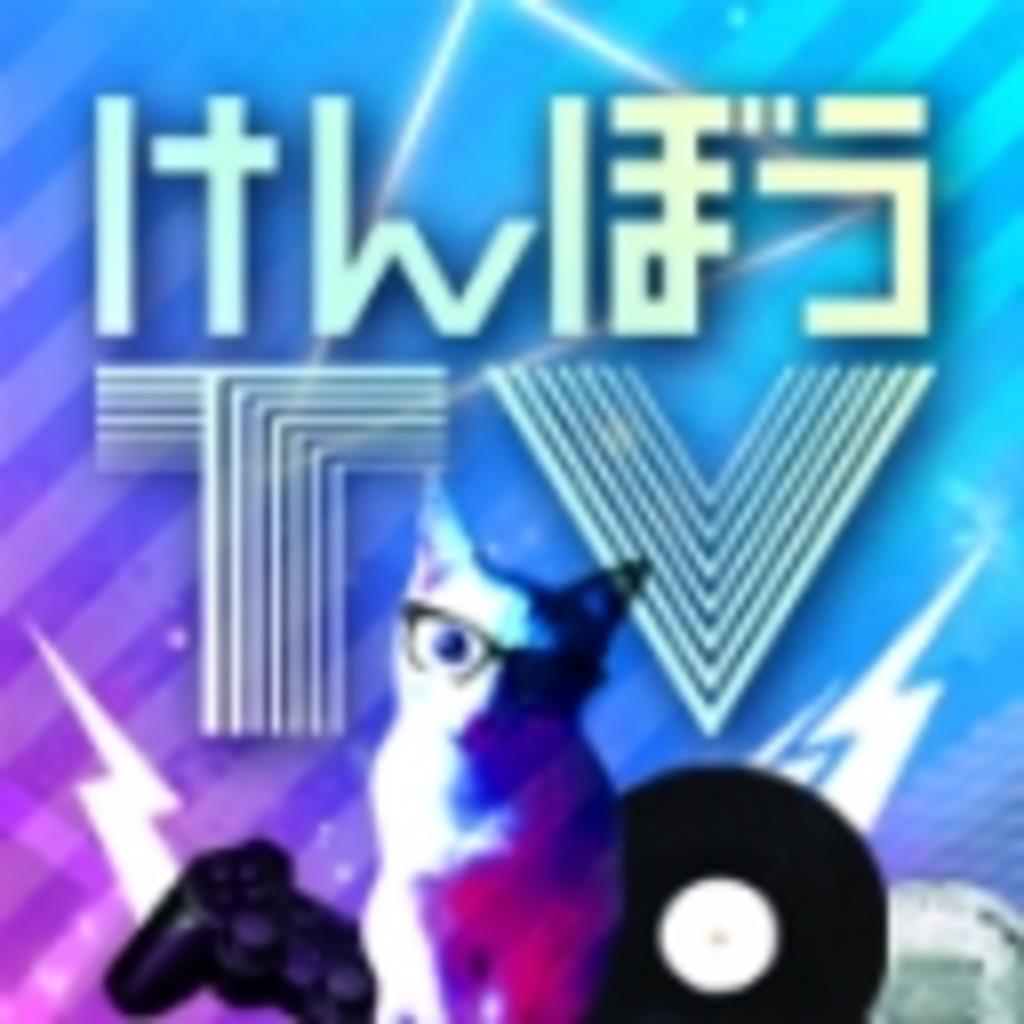 けんぼうTV