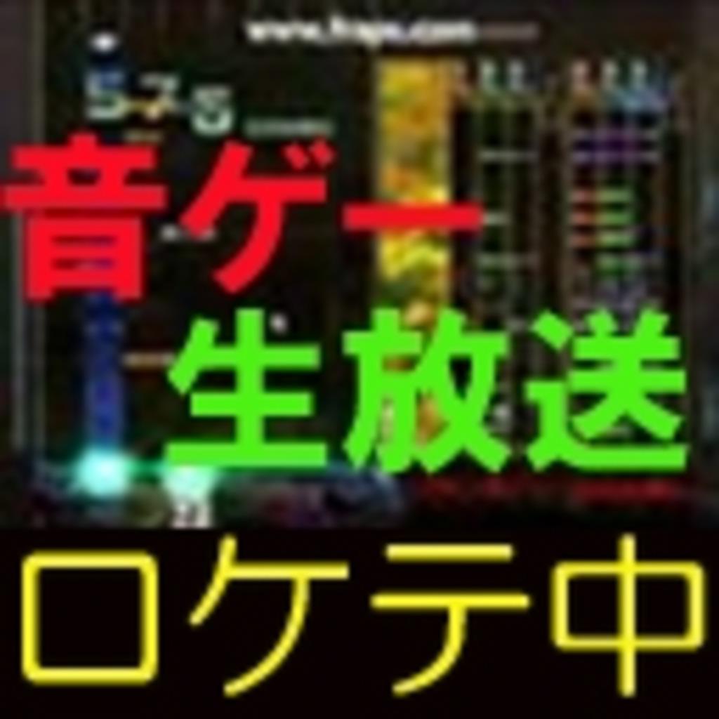 音ゲー関連生放送テスト用コミュ