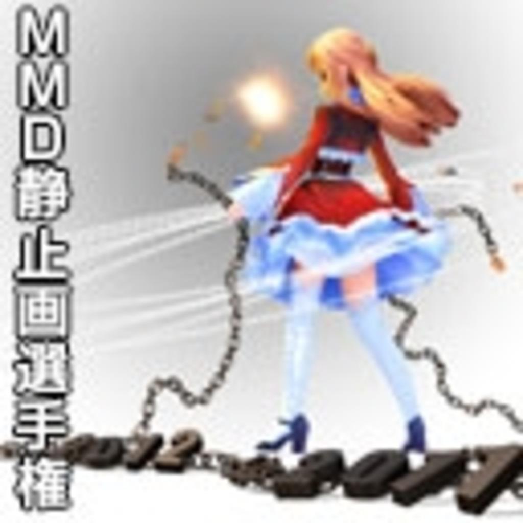 MMD静止画選手権