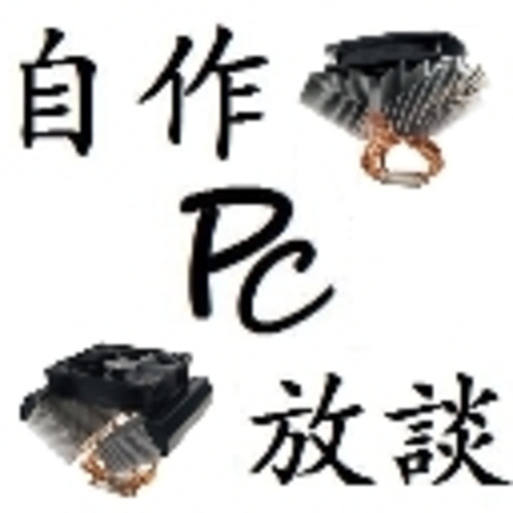 自作PC@gbgb雑談