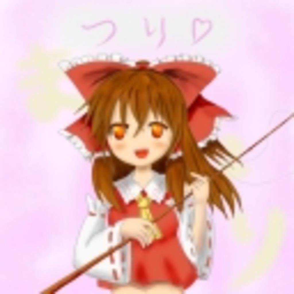 釣り巫女日和♪