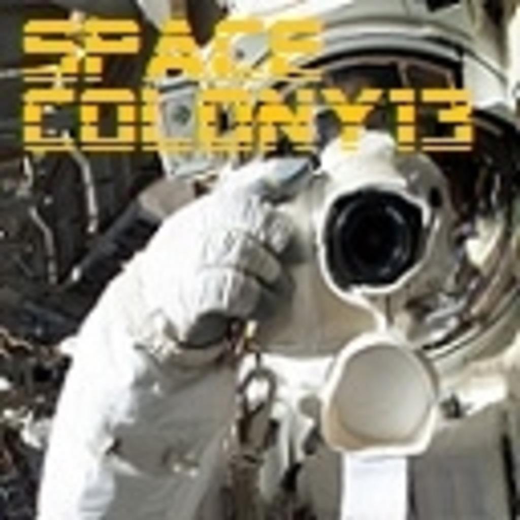 [dj小児科]Space Colony13