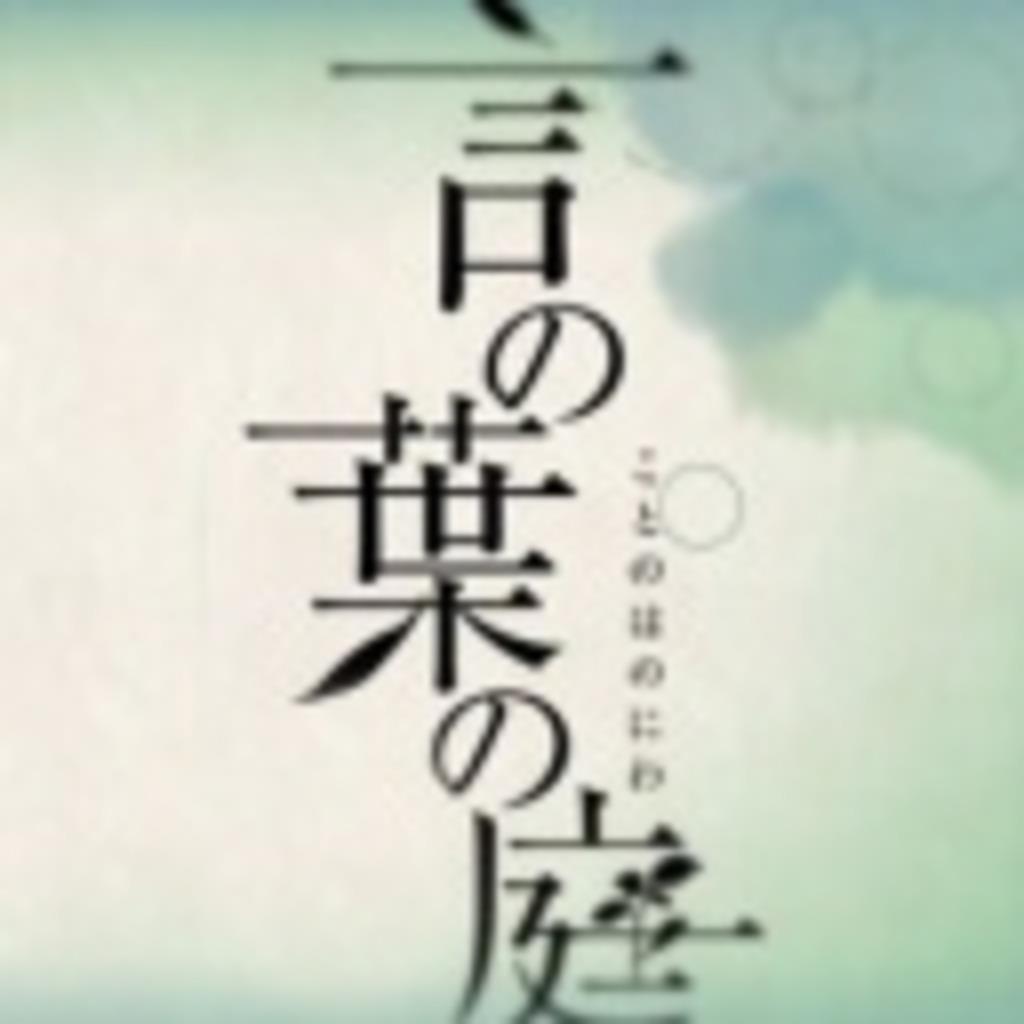 The 新海流(新海誠監督)