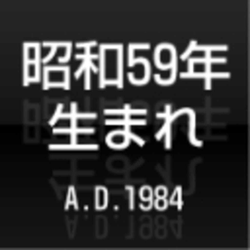 昭和59年生まれ総合