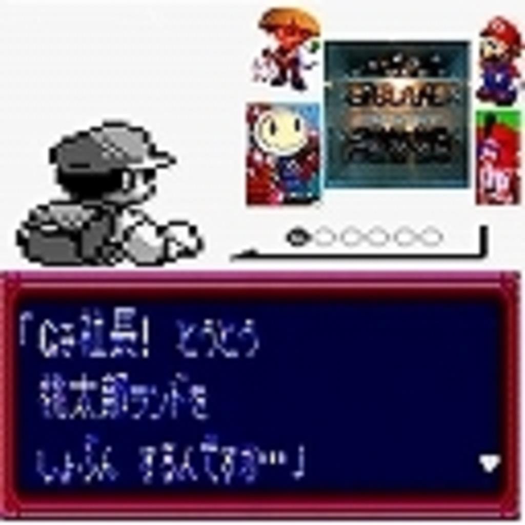 G記が実機でレトロゲーム放送
