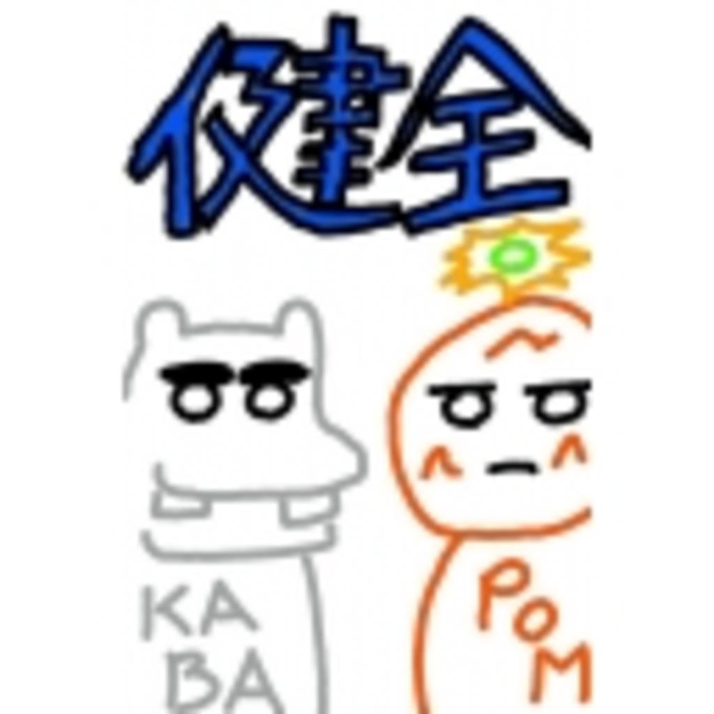椛(KABA)のバカ(BAKA)