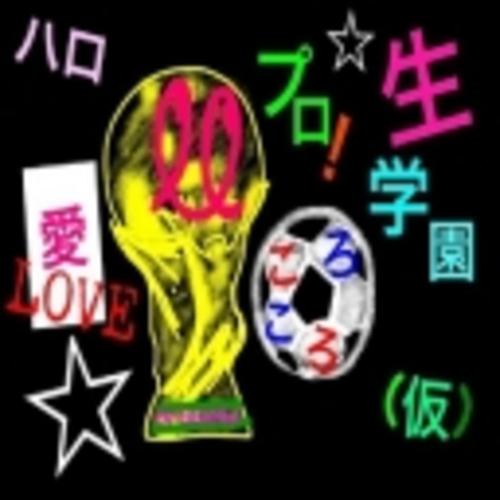 ☆☆愛・LOVEハロプロ生学園(仮) 新米理科教師ころころの放送