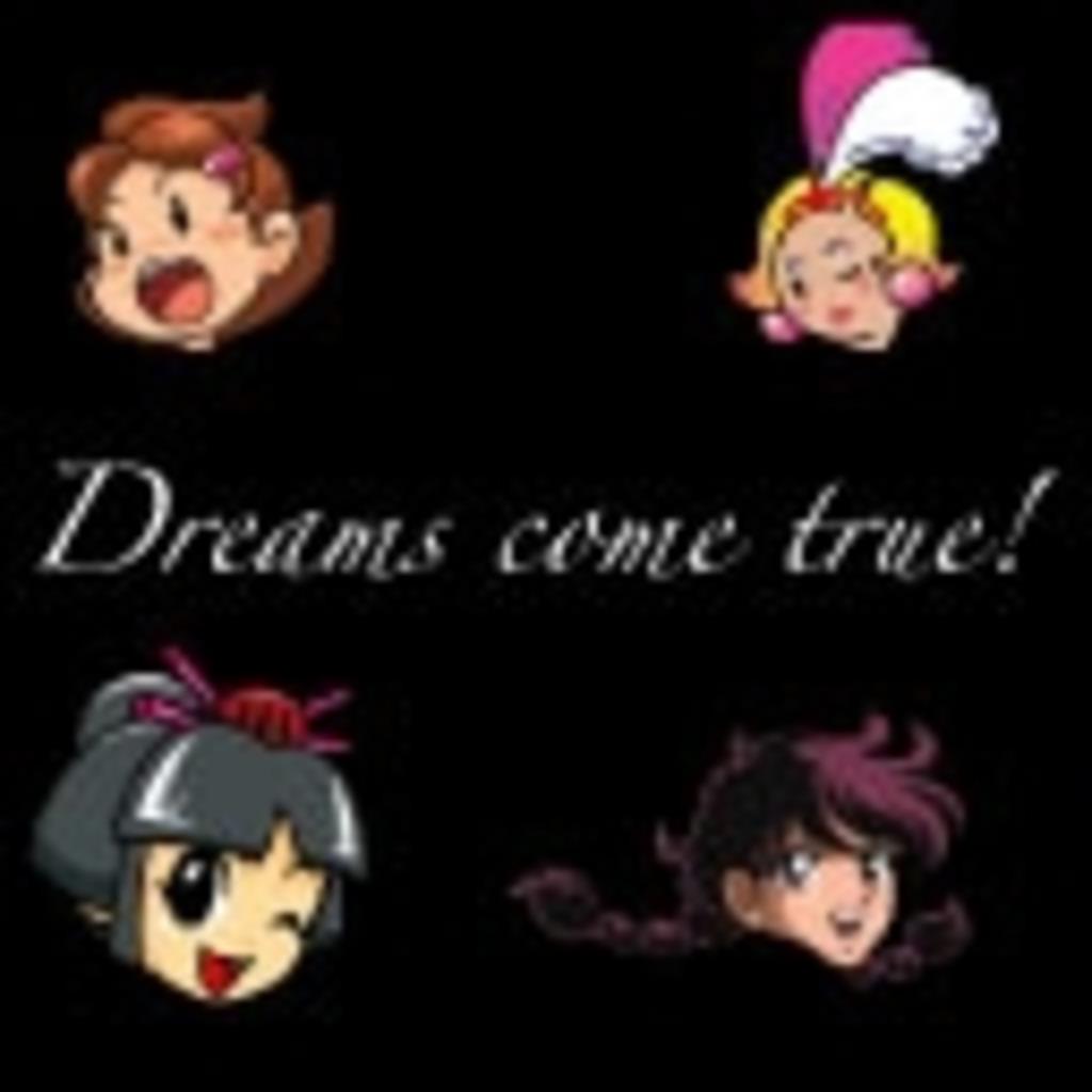 風雲急を告げる! 時代はまさにDream! Dreams come true!