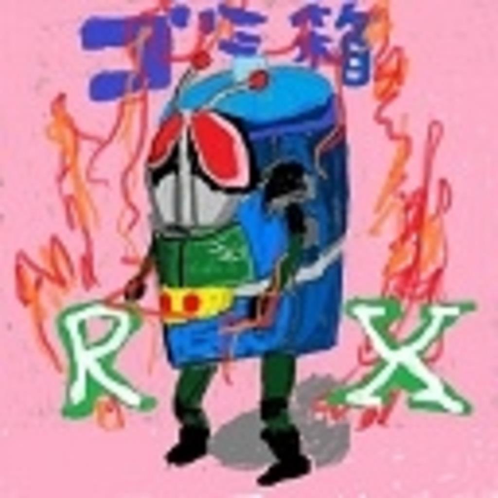 ゴミ箱RXの秘密基地