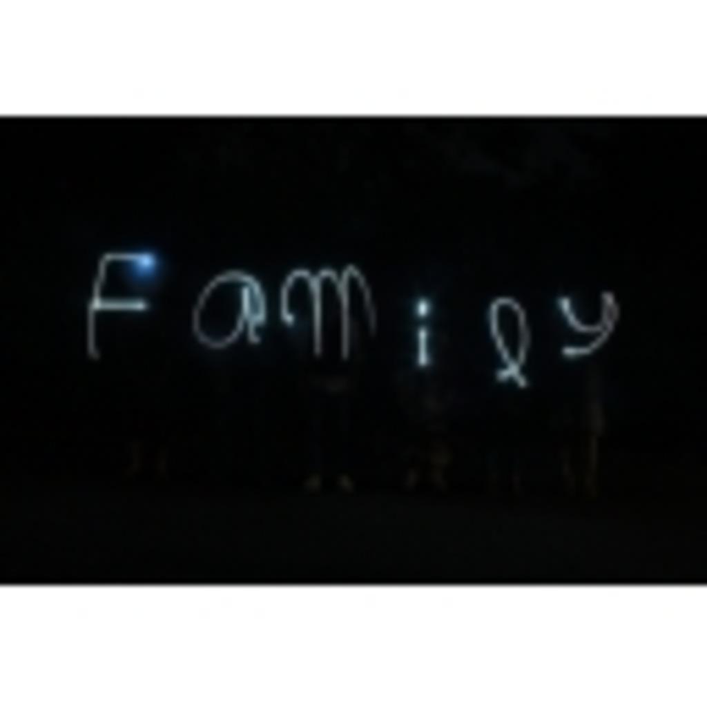 Family 家族のリビング