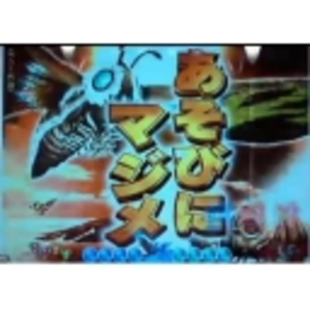 【まったり配信】ゴジラ復興振興会【特撮中心】