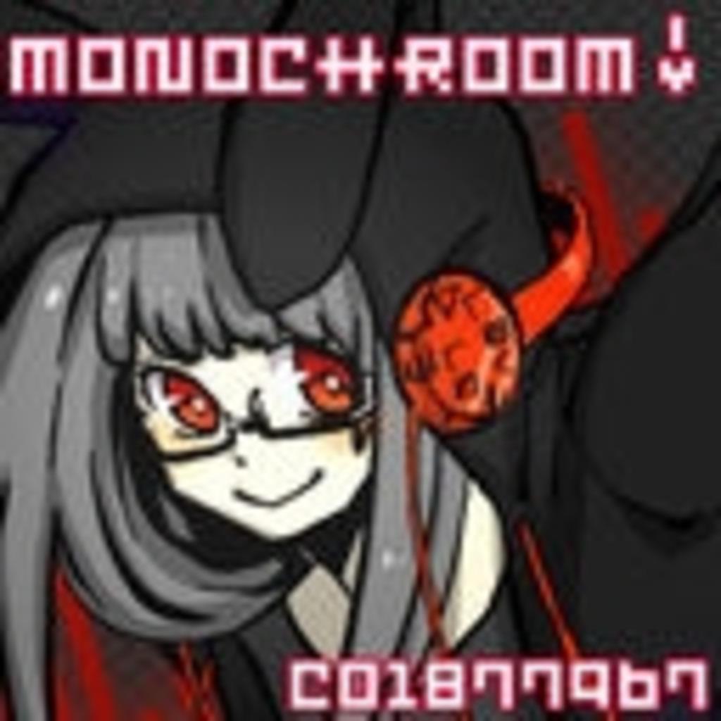 □■MONOCHROOM!■□