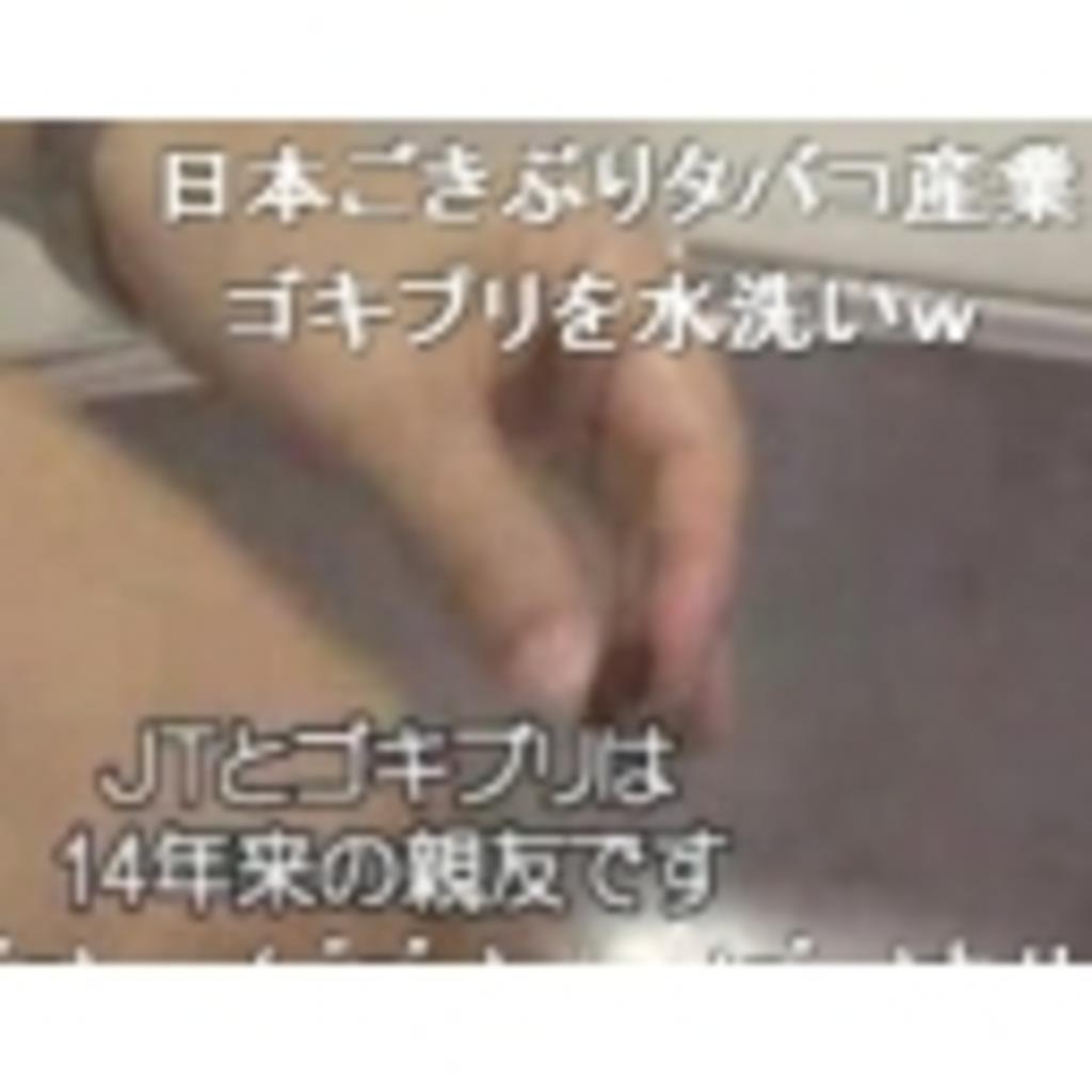 JT:日本たばこ産業【日本の恥】