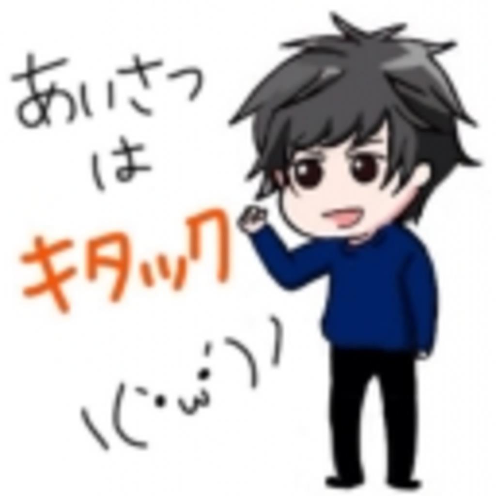 あいさつはキタック!!ヽ(`・ω・´)ノ