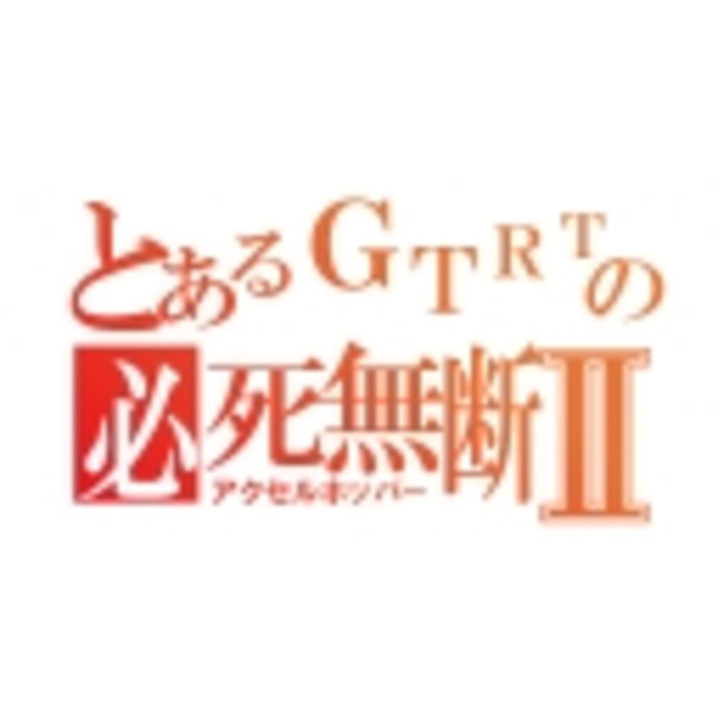 とあるGTRT34のゆったり配信局