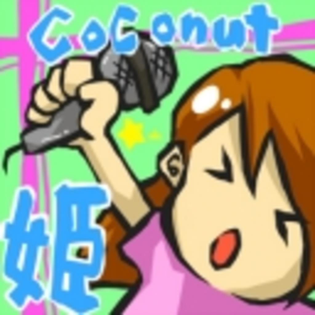 coconut姫のお部屋