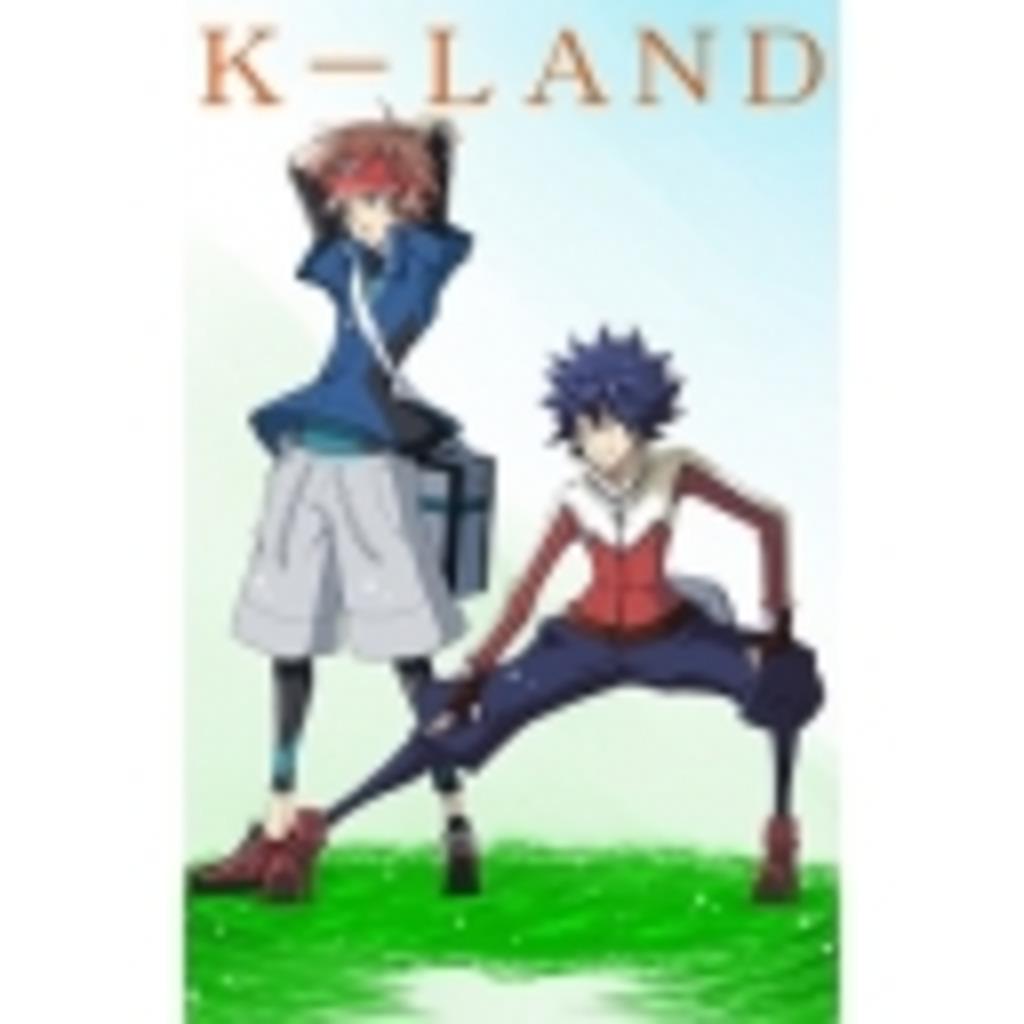 K-LAND ラジオ放送☆