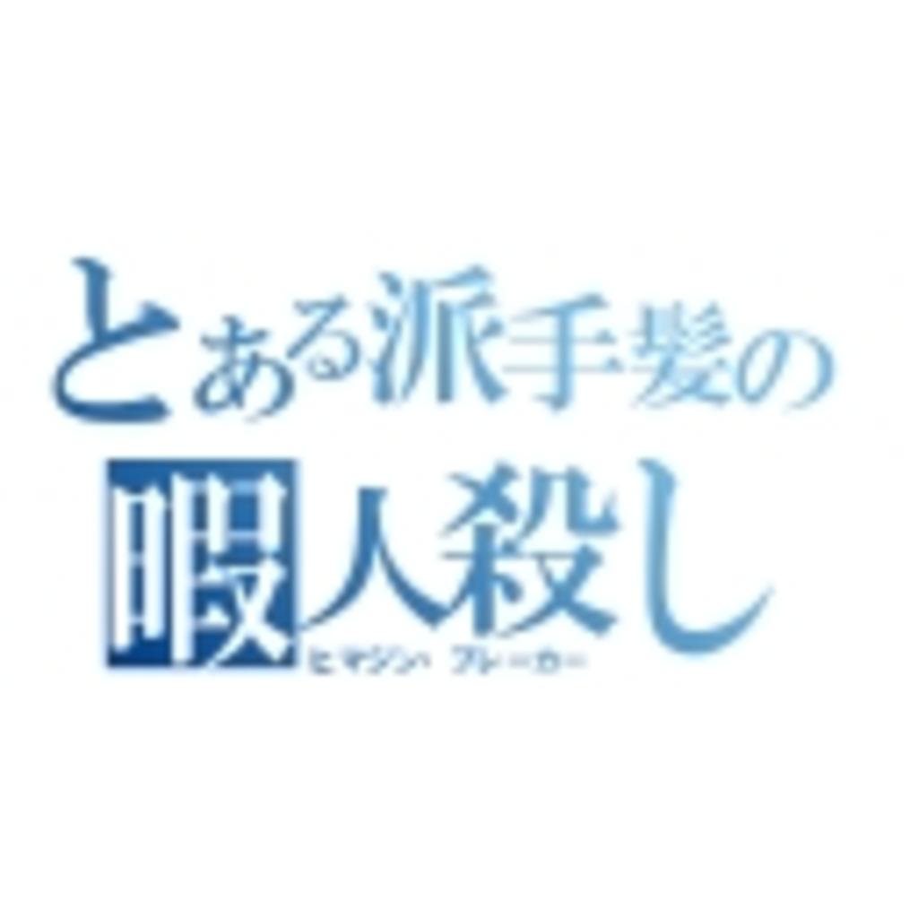 """正気キチガイ(●`Д´●)"""""""