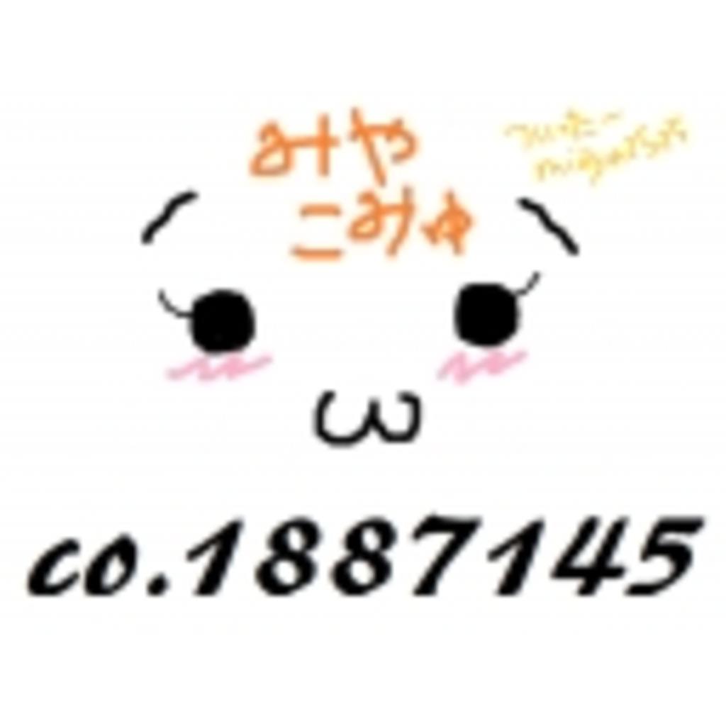 ☆みやの生放送☆