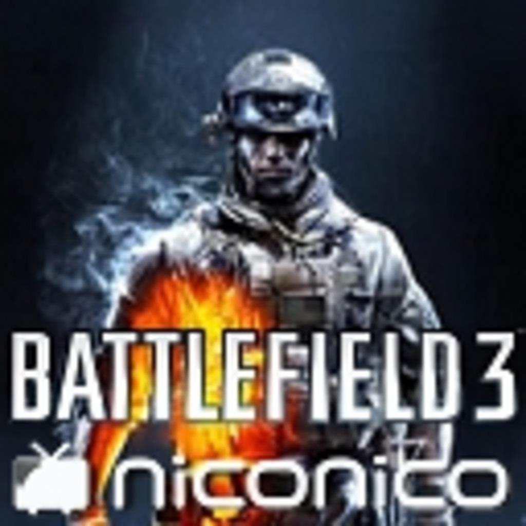 Battlefield 3 非公式コミュニティ
