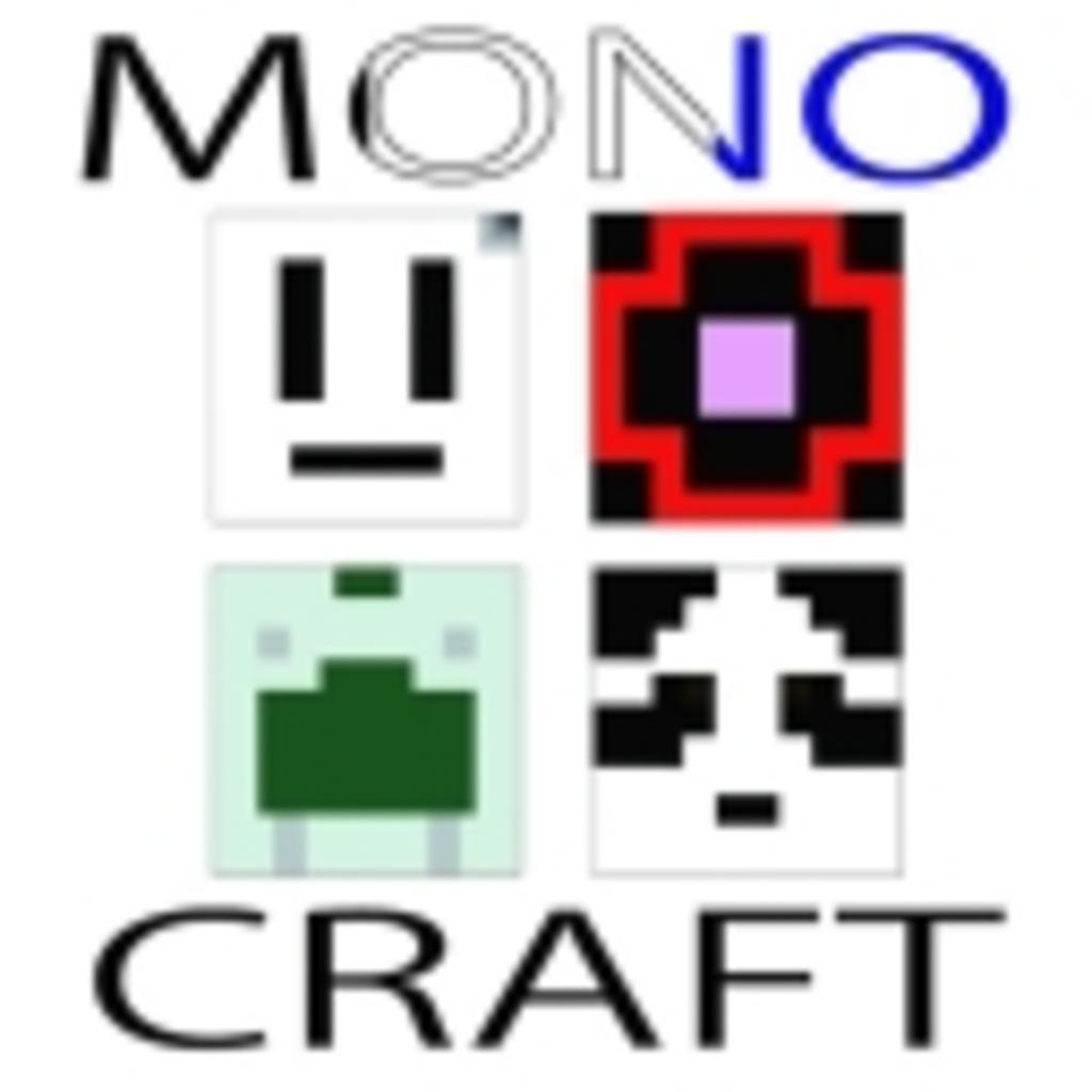 【Minecraft】MONOCRAFT