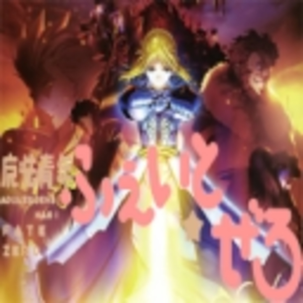 【Fate/zero】魔法青年ふぇいと☆ぜろ【声真似団体】