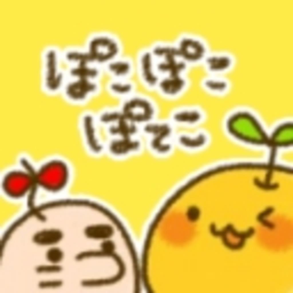 ぽこぽこぽてこ(=・っ・)(・ω<。)