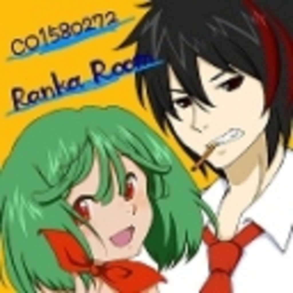 Rankaのコミュリンク部屋♪