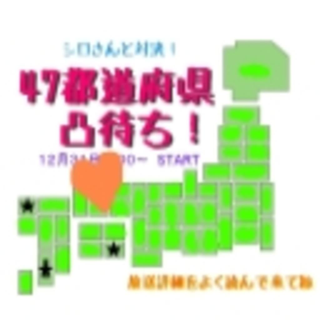47都道府県凸まち(シロさんと対決!!) リンク用コミュ!