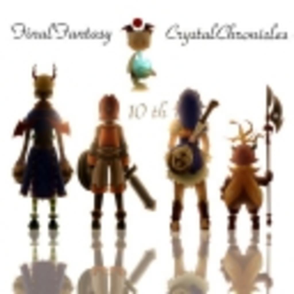 FFCC~ファイナルファンタジークリスタルクロニクル~10周年記念コミュ