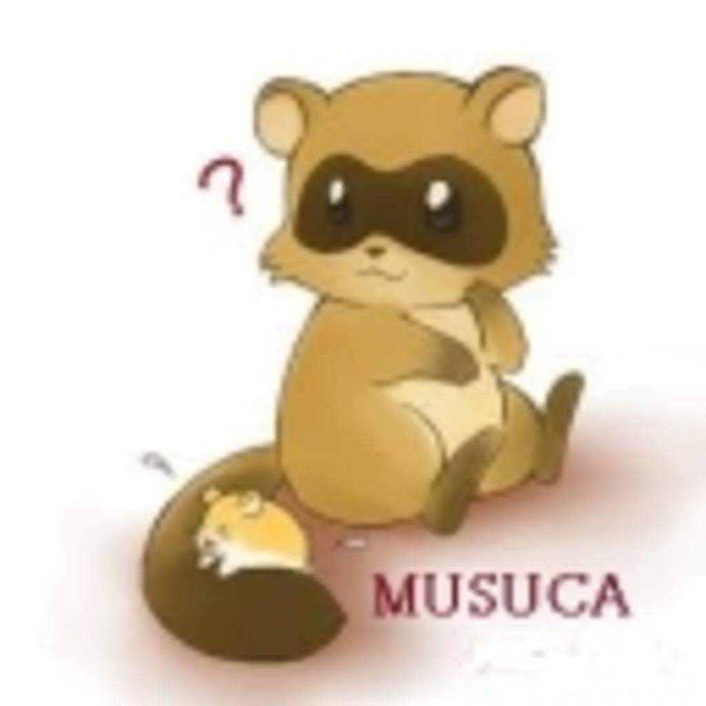 音徒毛の伝説 With MUSUCA