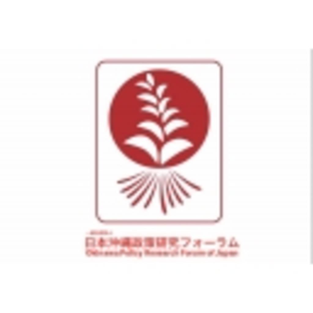 ~あっぱれ沖縄~(一般社団法人日本沖縄政策研究フォーラム)