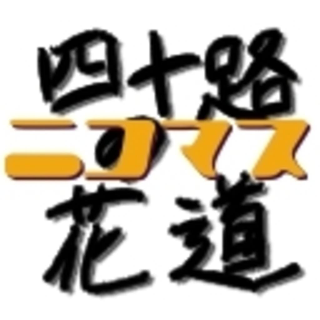 ニコマス四十路の花道 ~ 壮年不惑 ~